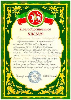 kznschl61_agat