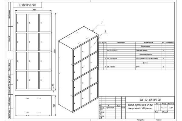 Металлический шкаф для сумок 12 ячеек в Казани по цене 18350 руб