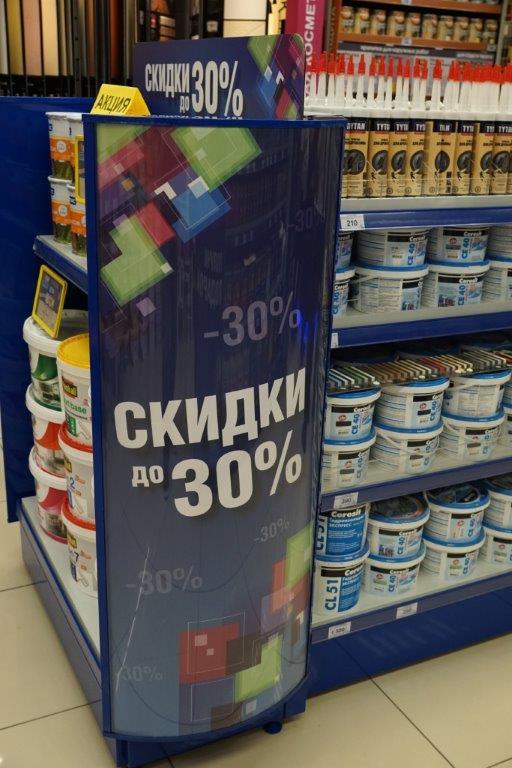 Стеллаж для продажи обоев и краски
