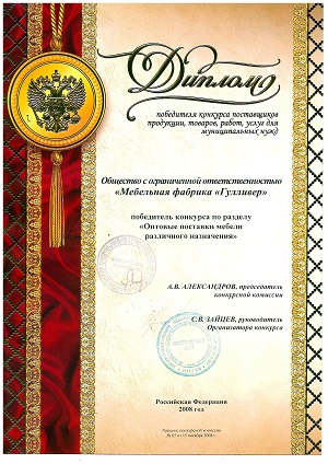 diplom-posvavka_gulliver