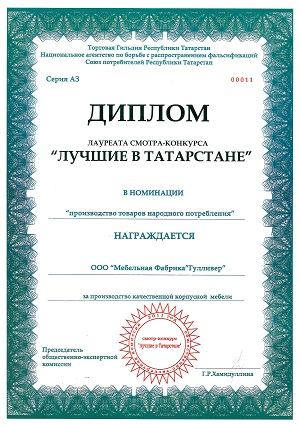 diplom-thebest-rt_gulliver