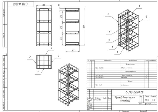 Прямой блок 4 полки 145х145х400 для стеллажа из металла в Казани по цене 563 руб